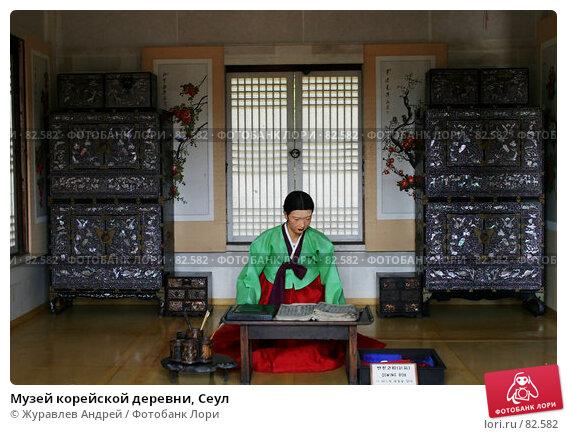 Купить «Музей корейской деревни, Сеул», эксклюзивное фото № 82582, снято 4 сентября 2007 г. (c) Журавлев Андрей / Фотобанк Лори