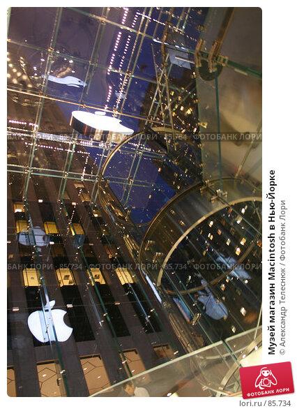 Музей магазин Macintosh в Нью-Йорке, фото № 85734, снято 27 сентября 2006 г. (c) Александр Телеснюк / Фотобанк Лори