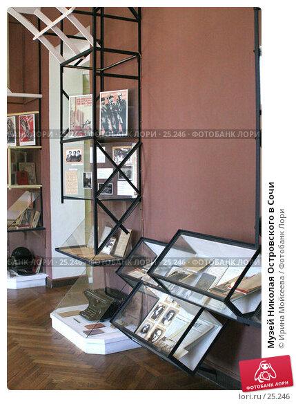 Музей Николая Островского в Сочи, эксклюзивное фото № 25246, снято 27 августа 2005 г. (c) Ирина Мойсеева / Фотобанк Лори