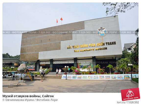 Купить «Музей отзвуков войны, Сайгон», фото № 7028502, снято 20 января 2015 г. (c) Овчинникова Ирина / Фотобанк Лори