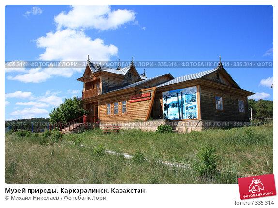 Музей природы. Каркаралинск. Казахстан, фото № 335314, снято 20 июня 2008 г. (c) Михаил Николаев / Фотобанк Лори