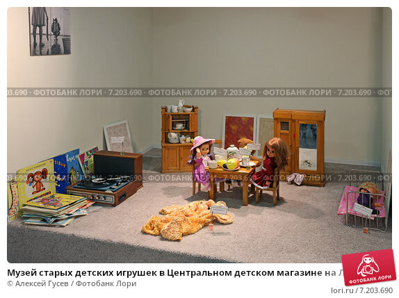 Купить «Музей старых детских игрушек в Центральном детском магазине на Лубянке, Москва, Театральный пр., 5», эксклюзивное фото № 7203690, снято 1 апреля 2015 г. (c) Алексей Гусев / Фотобанк Лори