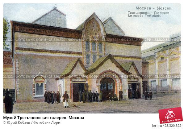 Купить «Музей Третьяковская галерея. Москва», фото № 23320322, снято 25 июня 2020 г. (c) Юрий Кобзев / Фотобанк Лори