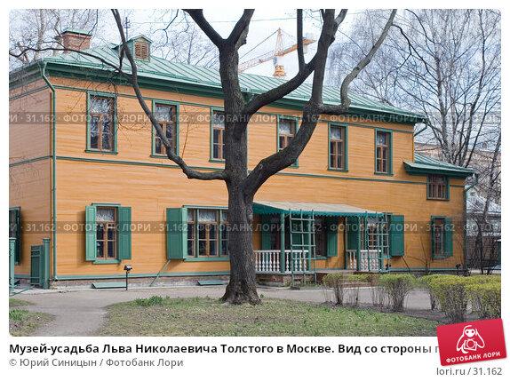 Музей-усадьба Льва Николаевича Толстого в Москве. Вид со стороны парка, фото № 31162, снято 3 апреля 2007 г. (c) Юрий Синицын / Фотобанк Лори
