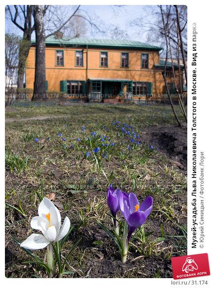 Музей-усадьба Льва Николаевича Толстого в Москве. Вид из парка, фото № 31174, снято 3 апреля 2007 г. (c) Юрий Синицын / Фотобанк Лори