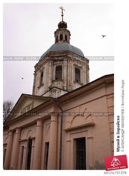 Музей в Зарайске, фото № 51574, снято 21 апреля 2007 г. (c) АЛЕКСАНДР МИХЕИЧЕВ / Фотобанк Лори