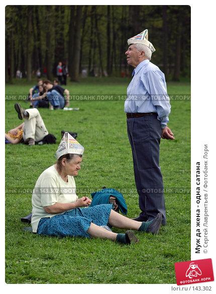 Муж да жена - одна сатана, эксклюзивное фото № 143302, снято 8 мая 2004 г. (c) Сергей Лаврентьев / Фотобанк Лори