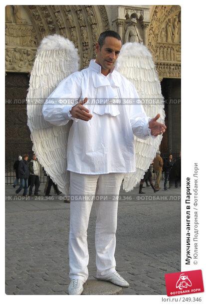Мужчина-ангел в Париже, фото № 249346, снято 5 ноября 2006 г. (c) Юлия Селезнева / Фотобанк Лори