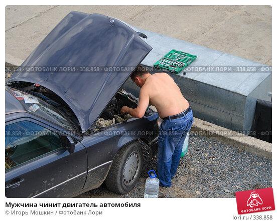 Мужчина чинит двигатель автомобиля, фото № 338858, снято 23 октября 2016 г. (c) Игорь Мошкин / Фотобанк Лори