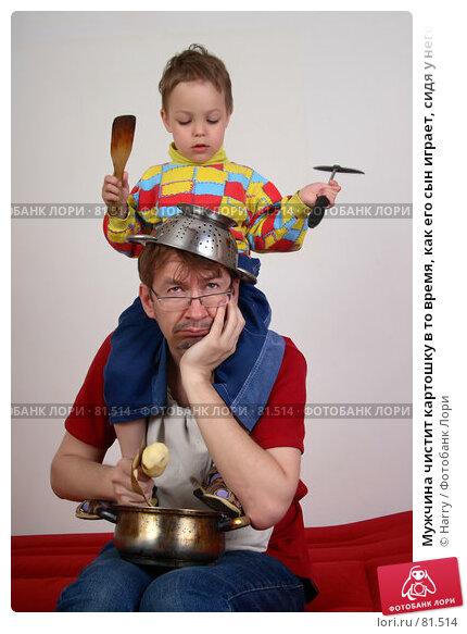 Купить «Мужчина чистит картошку в то время, как его сын играет, сидя у него на плечах», фото № 81514, снято 4 июня 2007 г. (c) Harry / Фотобанк Лори