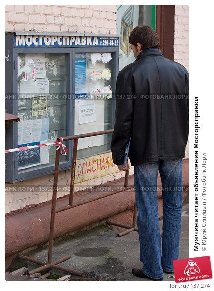 Мужчина читает объявления Мосгорсправки, фото № 137274, снято 22 октября 2007 г. (c) Юрий Синицын / Фотобанк Лори