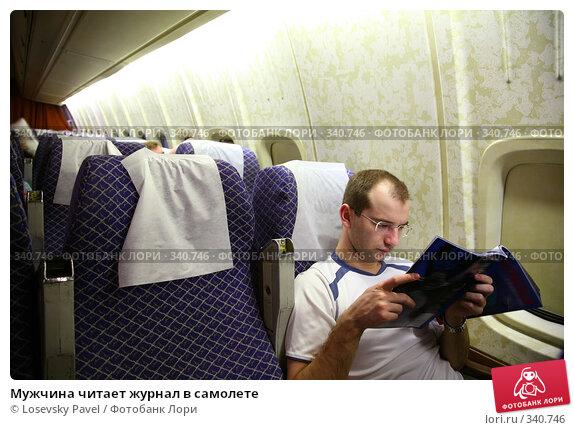 Купить «Мужчина читает журнал в самолете», фото № 340746, снято 15 декабря 2017 г. (c) Losevsky Pavel / Фотобанк Лори