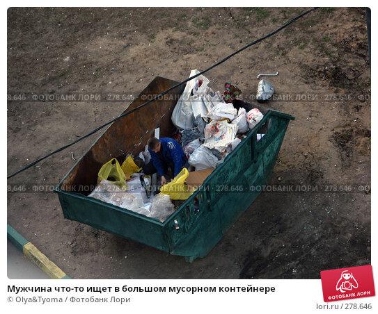 Мужчина что-то ищет в большом мусорном контейнере, фото № 278646, снято 26 апреля 2008 г. (c) Olya&Tyoma / Фотобанк Лори