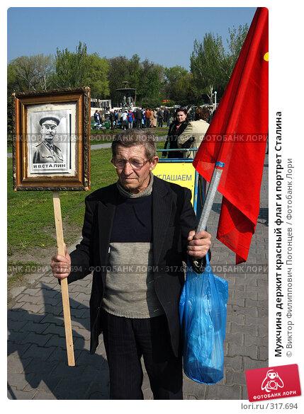 Мужчина держит красный флаг и портрет Сталина, фото № 317694, снято 1 мая 2004 г. (c) Виктор Филиппович Погонцев / Фотобанк Лори