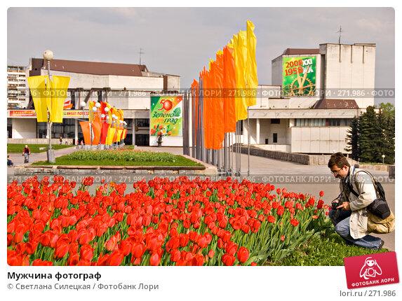Мужчина фотограф, фото № 271986, снято 2 мая 2008 г. (c) Светлана Силецкая / Фотобанк Лори