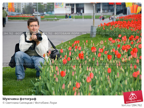 Мужчина фотограф, фото № 284762, снято 2 мая 2008 г. (c) Светлана Силецкая / Фотобанк Лори