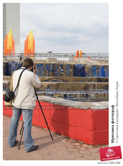 Мужчина фотограф, фото № 284766, снято 2 мая 2008 г. (c) Светлана Силецкая / Фотобанк Лори