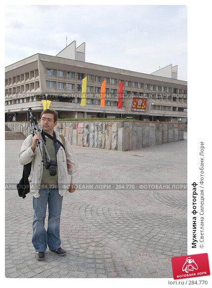 Мужчина фотограф, фото № 284770, снято 2 мая 2008 г. (c) Светлана Силецкая / Фотобанк Лори