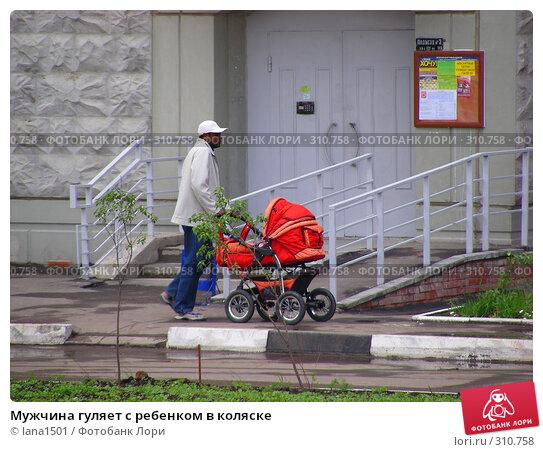 Купить «Мужчина гуляет с ребенком в коляске», эксклюзивное фото № 310758, снято 4 июня 2008 г. (c) lana1501 / Фотобанк Лори
