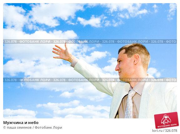 Мужчина и небо, фото № 326078, снято 7 июня 2008 г. (c) паша семенов / Фотобанк Лори