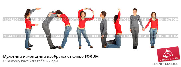 Купить «Мужчина и женщина изображают слово FORUM», фото № 1644806, снято 15 марта 2009 г. (c) Losevsky Pavel / Фотобанк Лори