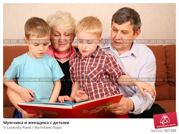 Купить «Мужчина и женщина с детьми», фото № 367026, снято 13 декабря 2019 г. (c) Losevsky Pavel / Фотобанк Лори