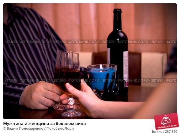 Мужчина и женщина за бокалом вина, фото № 287890, снято 3 мая 2008 г. (c) Вадим Пономаренко / Фотобанк Лори