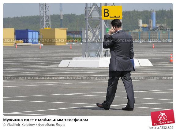 Мужчина идет с мобильным телефоном, фото № 332802, снято 6 июня 2008 г. (c) Vladimir Kolobov / Фотобанк Лори
