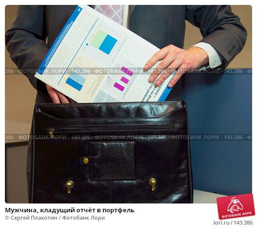 Купить «Мужчина, кладущий отчёт в портфель», фото № 143386, снято 6 декабря 2007 г. (c) Сергей Плахотин / Фотобанк Лори
