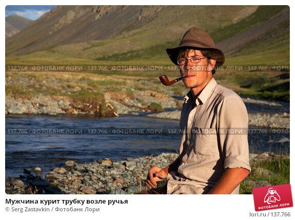Купить «Мужчина курит трубку возле ручья», фото № 137766, снято 26 июля 2007 г. (c) Serg Zastavkin / Фотобанк Лори