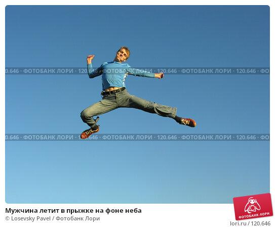 Мужчина летит в прыжке на фоне неба, фото № 120646, снято 20 августа 2005 г. (c) Losevsky Pavel / Фотобанк Лори