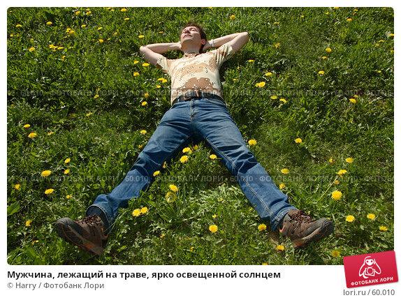 Купить «Мужчина, лежащий на траве, ярко освещенной солнцем», фото № 60010, снято 23 июня 2005 г. (c) Harry / Фотобанк Лори