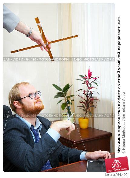 Мужчина-марионетка в офисе с хитрой улыбкой  перерезает нить, фото № 64490, снято 22 июля 2007 г. (c) Ирина Мойсеева / Фотобанк Лори