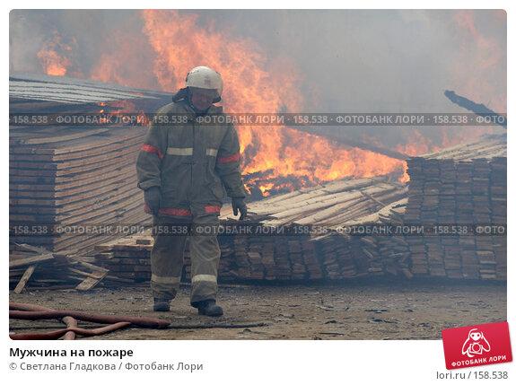 Купить «Мужчина на пожаре», фото № 158538, снято 16 сентября 2006 г. (c) Cветлана Гладкова / Фотобанк Лори