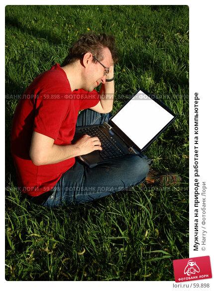 Купить «Мужчина на природе работает на компьютере», фото № 59898, снято 22 мая 2006 г. (c) Harry / Фотобанк Лори
