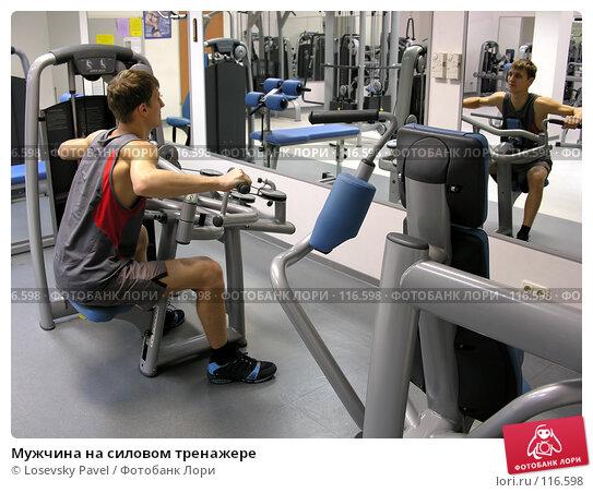 Купить «Мужчина на силовом тренажере», фото № 116598, снято 29 декабря 2005 г. (c) Losevsky Pavel / Фотобанк Лори