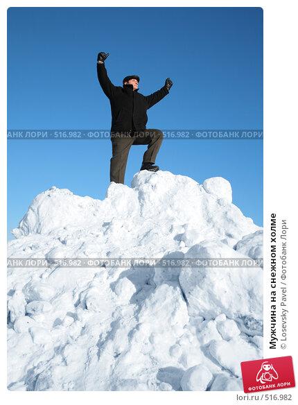 Купить «Мужчина на снежном холме», фото № 516982, снято 22 ноября 2017 г. (c) Losevsky Pavel / Фотобанк Лори