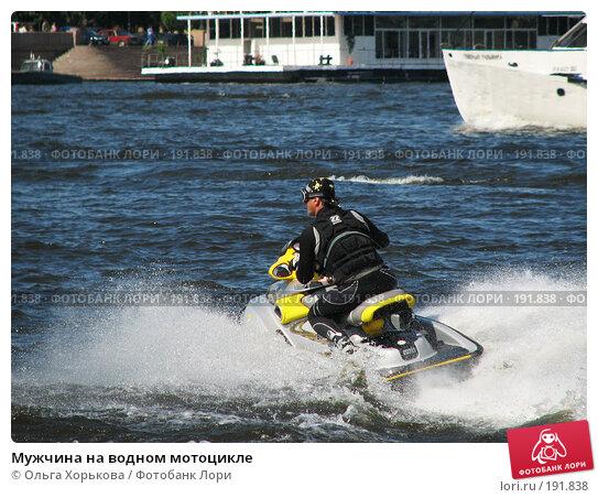 Мужчина на водном мотоцикле, фото № 191838, снято 16 июня 2007 г. (c) Ольга Хорькова / Фотобанк Лори