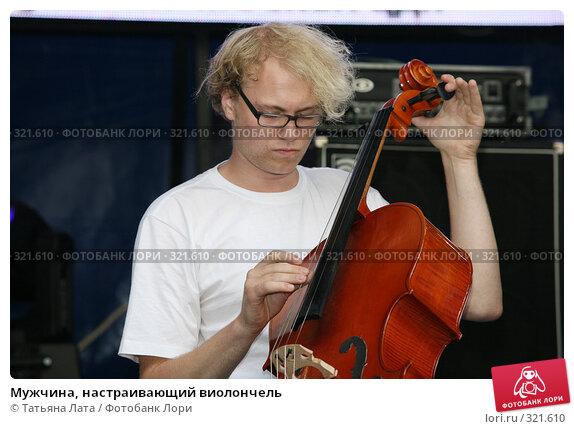 Мужчина, настраивающий виолончель, фото № 321610, снято 13 июня 2008 г. (c) Татьяна Лата / Фотобанк Лори