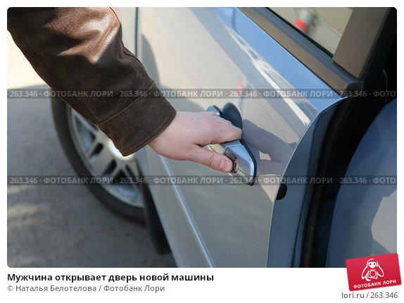 Мужчина открывает дверь новой машины, фото № 263346, снято 26 апреля 2008 г. (c) Наталья Белотелова / Фотобанк Лори