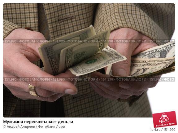Мужчина пересчитывает деньги, фото № 151990, снято 2 мая 2007 г. (c) Андрей Андреев / Фотобанк Лори