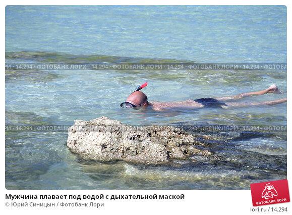 Мужчина плавает под водой с дыхательной маской, фото № 14294, снято 23 марта 2017 г. (c) Юрий Синицын / Фотобанк Лори