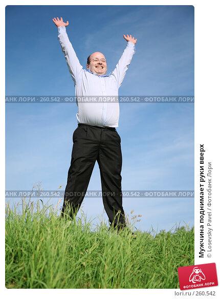 Мужчина поднимает руки вверх, фото № 260542, снято 25 мая 2017 г. (c) Losevsky Pavel / Фотобанк Лори