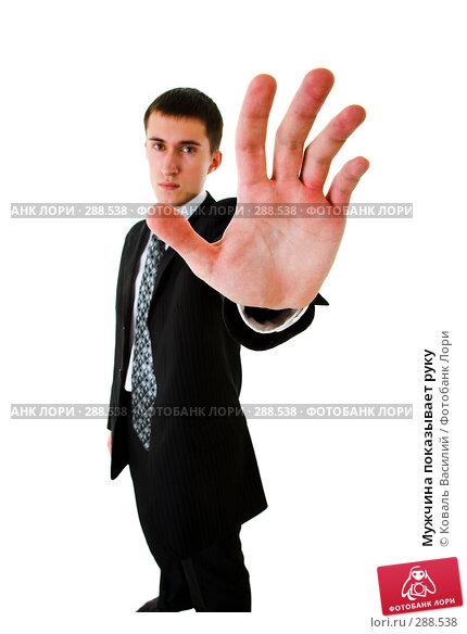 Мужчина показывает руку, фото № 288538, снято 9 февраля 2008 г. (c) Коваль Василий / Фотобанк Лори
