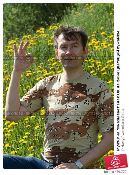Мужчина показывает знак ОК на фоне цветущей лужайки, фото № 59770, снято 23 июня 2005 г. (c) Harry / Фотобанк Лори