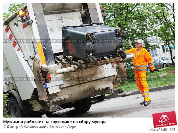 Купить «Мужчина работает на грузовике по сбору мусора», фото № 4691106, снято 23 мая 2013 г. (c) Дмитрий Калиновский / Фотобанк Лори