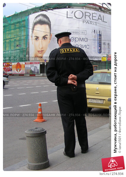Мужчина, работающий в охране, стоит на дороге, эксклюзивное фото № 274934, снято 2 мая 2008 г. (c) lana1501 / Фотобанк Лори