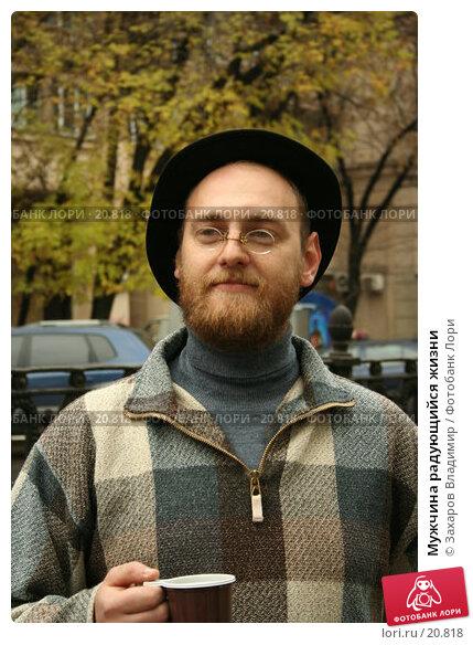 Мужчина радующийся жизни, фото № 20818, снято 22 октября 2006 г. (c) Захаров Владимир / Фотобанк Лори