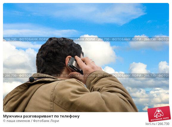 Мужчина разговаривает по телефону, фото № 266730, снято 14 марта 2008 г. (c) паша семенов / Фотобанк Лори