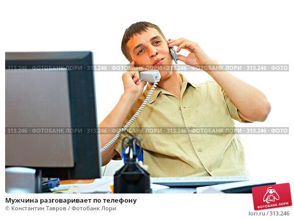 Купить «Мужчина разговаривает по телефону», фото № 313246, снято 22 мая 2008 г. (c) Константин Тавров / Фотобанк Лори